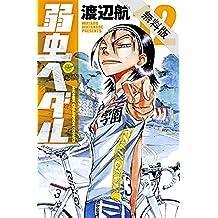 弱虫ペダル 12【期間限定 無料お試し版】 (少年チャンピオン・コミックス)