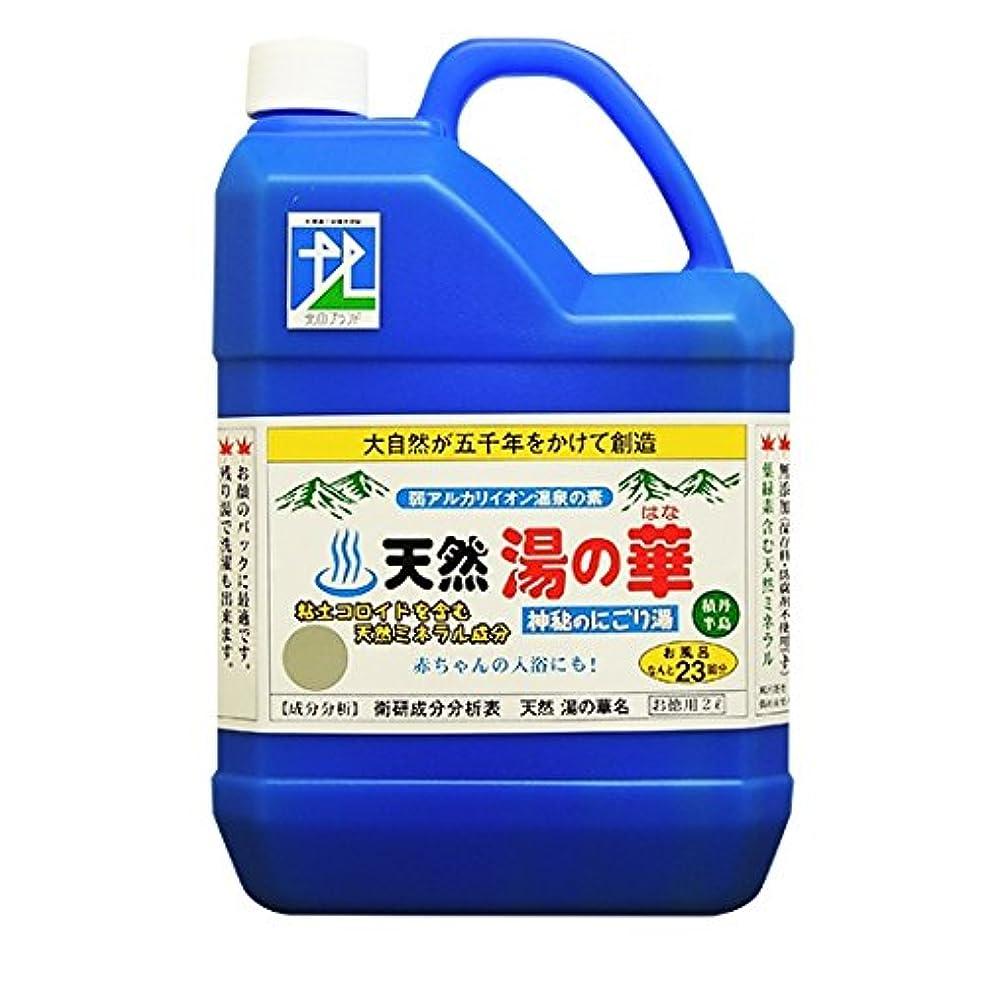 バック苦行支払う天然 湯の華    2L