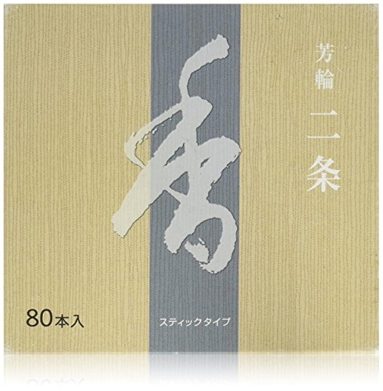 イタリック弓変数松栄堂のお香 芳輪二条 ST徳用80本入 簡易香立付 #210124
