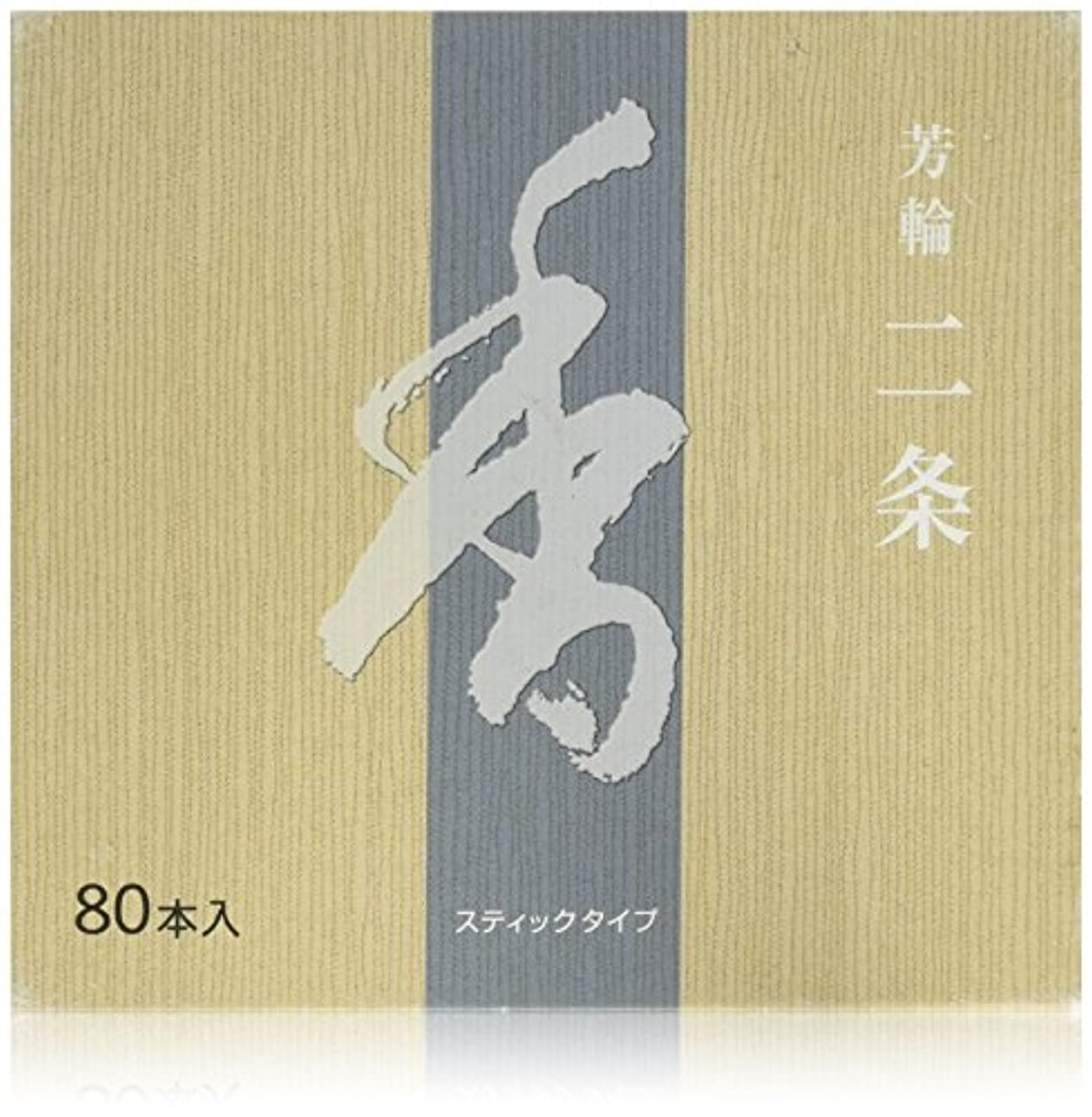 手のひらサイズミント松栄堂のお香 芳輪二条 ST徳用80本入 簡易香立付 #210124