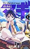 マギ 1 (少年サンデーコミックス)