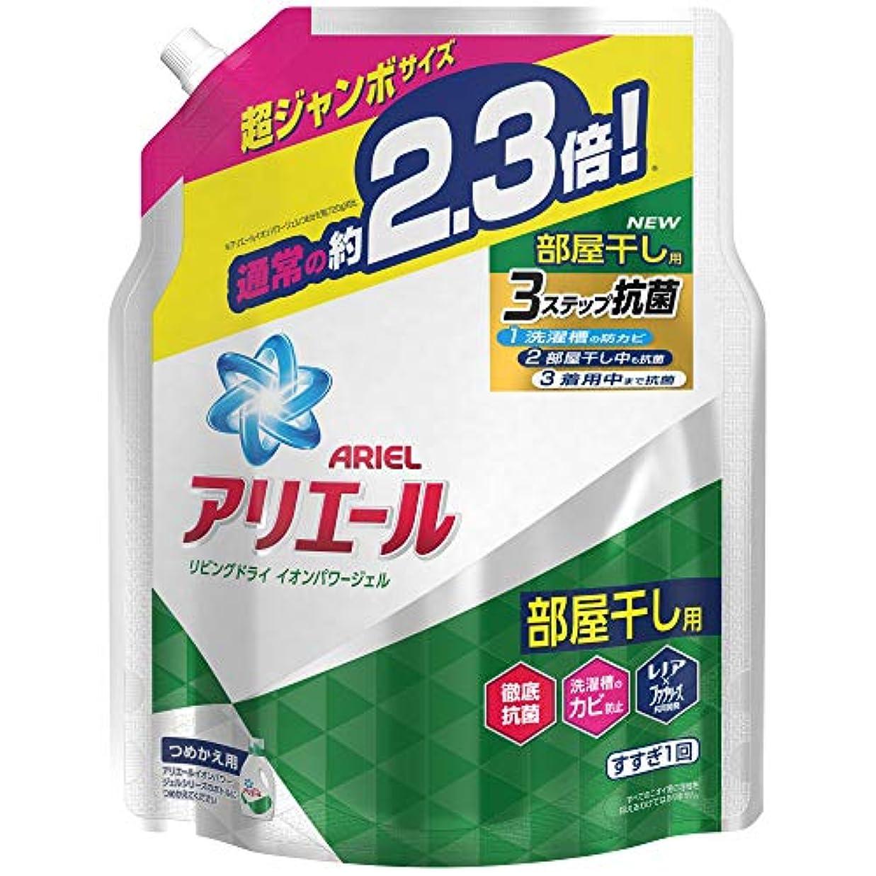 テロ揃える振るうアリエール 洗濯洗剤 液体 部屋干し用 リビングドライイオンパワージェル 詰め替え 超ジャンボ 1.62kg