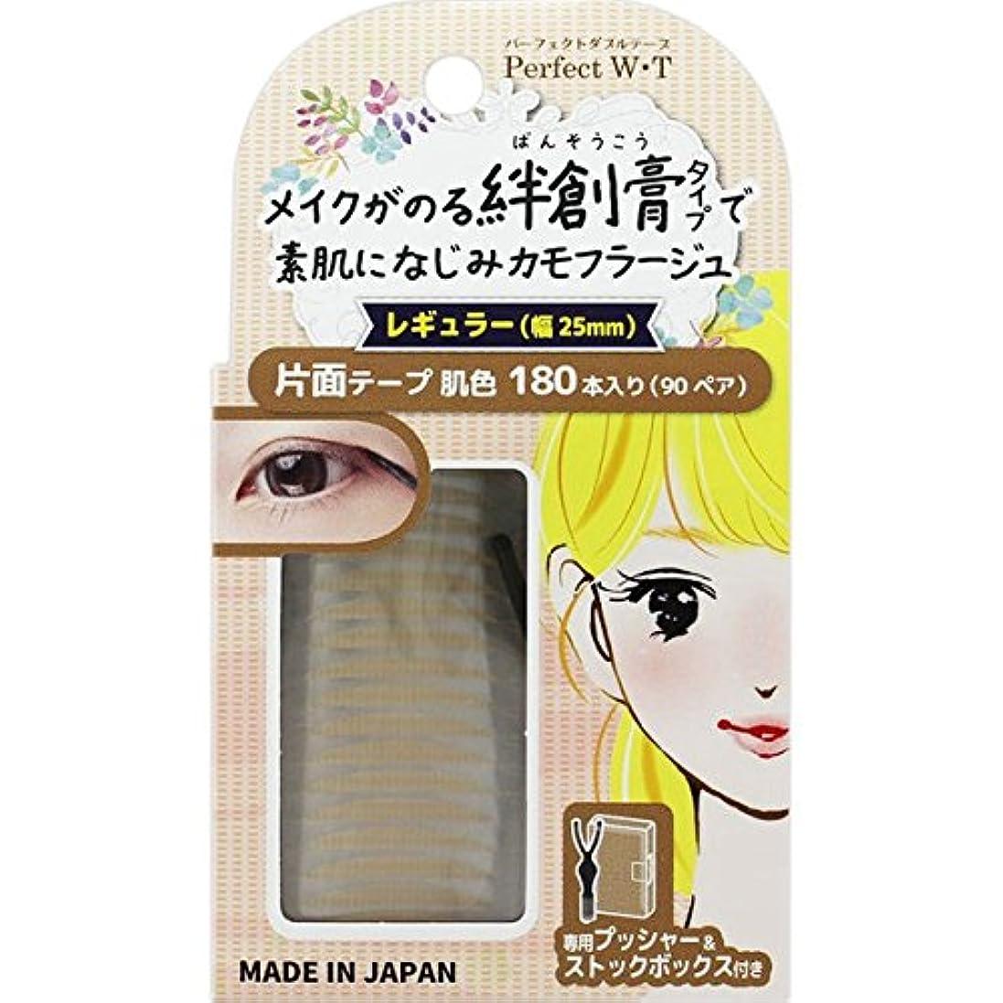 部門ヒップ驚いたBN パーフェクトダブルテープ PWB-06 片面肌色レギュラー (180本入り)