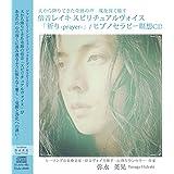 天から降りてきた奇跡の声 魂を深く癒す-「倍音レイキ スピリチュアルヴォイス「祈り-prayer-」/ヒプノセラピー瞑想CD」