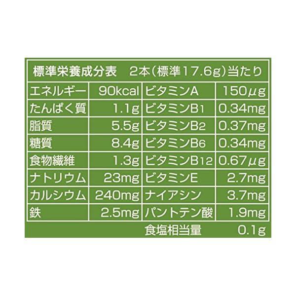 バランスパワー 宇治抹茶 6袋(12本)×10袋の紹介画像3