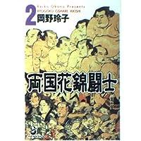 両国花錦闘士 (2) (スコラ漫画文庫シリーズ)