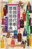 韓国時代劇・歴史用語事典 画像