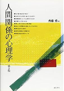 福祉心理学 : 佐藤 泰正, 山根 ...