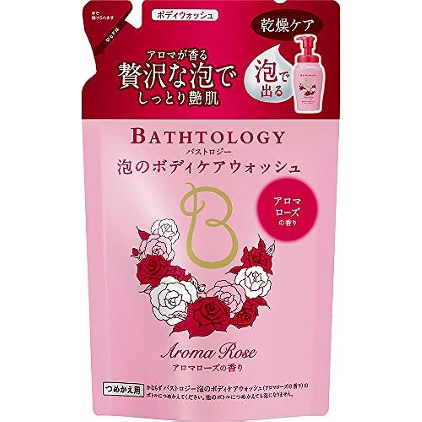 なぜ感謝する謝罪するBATHTOLOGY 泡のボディケアウォッシュ アロマローズの香り 詰め替え 350ml