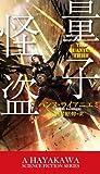量子怪盗 (新★ハヤカワ・SF・シリーズ)