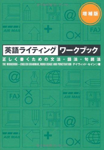 英語ライティングワークブック増補版―正しく書くための文法・語法・句読法の詳細を見る