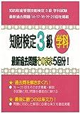 知財検定3級学科 最新過去問題そのまま5回分!