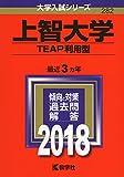 上智大学(TEAP利用型) (2018年版大学入試シリーズ)