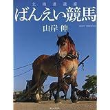 北海道遺産 ばんえい競馬 (アサヒオリジナル)