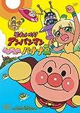 それいけ! アンパンマン よみがえれ バナナ島[DVD-BOX] 【生産限定2枚組】