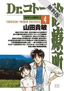 Dr.コトー診療所(4)【期間限定 無料お試し版】 (ヤングサンデーコミックス)