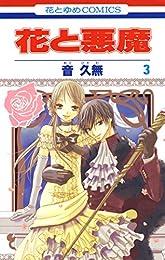 花と悪魔 3 (花とゆめコミックス)