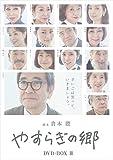 やすらぎの郷 DVD-BOX III[DVD]