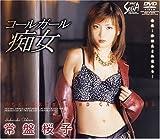 コールガール痴女 常盤桜子 [DVD]