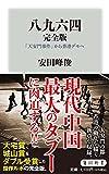 八九六四 完全版 「天安門事件」から香港デモへ (角川新書)