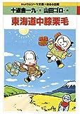 東海道中膝栗毛 (まんがトムソーヤ文庫 コミック世界名作シリーズ)