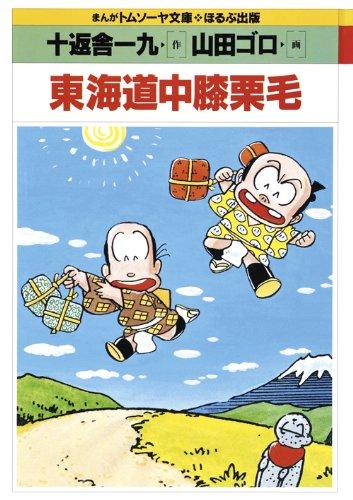 東海道中膝栗毛 (まんがトムソーヤ文庫 コミック世界名作シリーズ)の詳細を見る