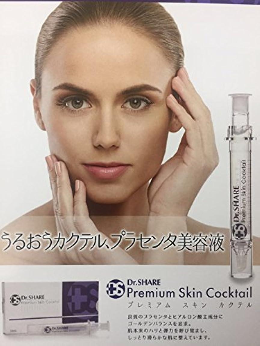 Dr.share プレミアム スキンカクテル 10ml