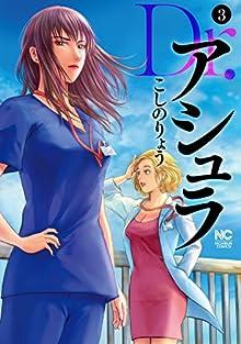 Dr.アシュラ 第01-03巻 [Dr. Ashura vol 01-03]