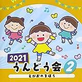 2021 うんどう会(2) えがおのまほう