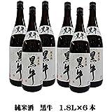 紀州 和歌山の銘酒「黒牛 純米酒」 1800mlx6本