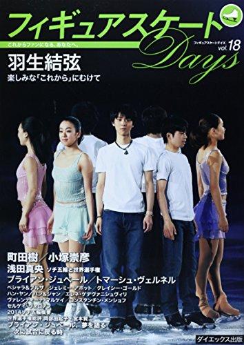 フィギュアスケートDays vol.18 「インタビュー」羽生結弦/町・・・