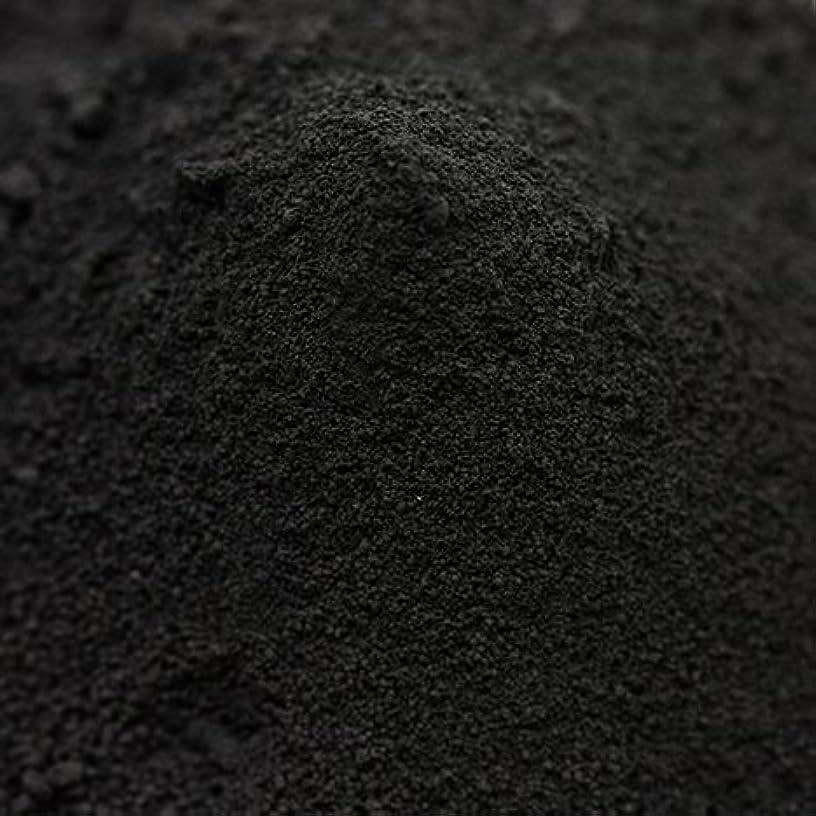 竹炭パウダー(超微粉末) 20g 【手作り石鹸/手作りコスメに】