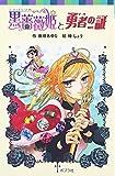 黒薔薇姫と勇者の証 (ポプラポケット文庫 児童文学・上級?)