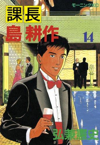 課長 島耕作(14) (モーニングコミックス)