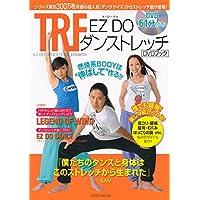 """TRF EZ DO ダンストレッチ DVDブック 誰でも簡単!楽しく続けられる! 燃焼系BODYは""""伸ばして""""作る!!"""