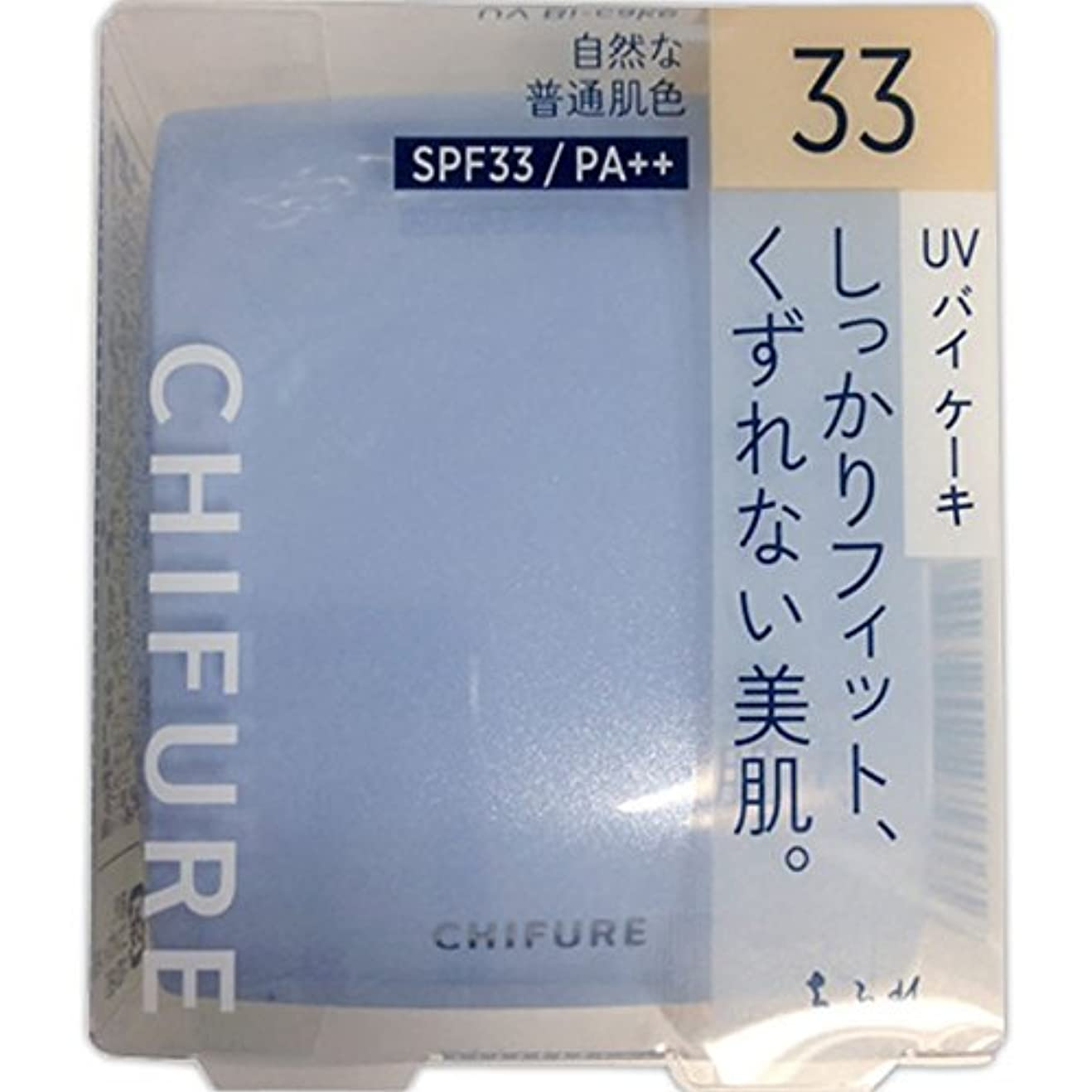 視線オーブンボックスちふれ化粧品 UV バイ ケーキ(スポンジ入り) 33 自然な普通肌色 14g