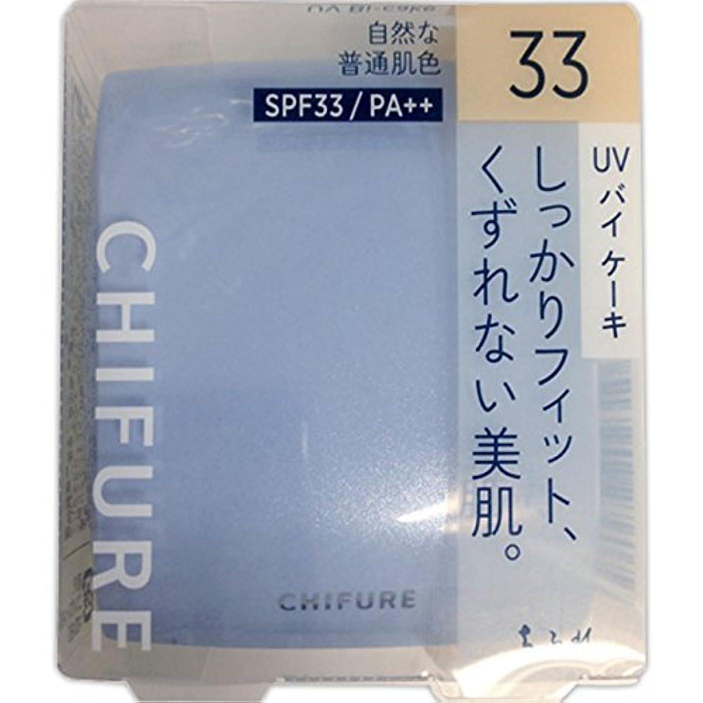 供給亡命優雅ちふれ化粧品 UV バイ ケーキ(スポンジ入り) 33 自然な普通肌色 14g