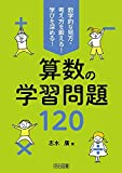 数学的な見方・考え方を鍛える! 学びを深める! 算数の学習問題120