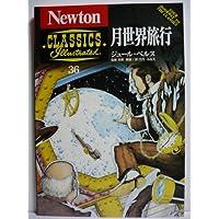 月世界旅行 (Newton CLASSICS Illustrated)