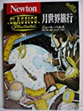 月世界旅行 (Newton CLASSICS Illustrated)