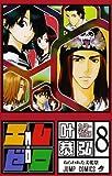 エム×ゼロ 8 (ジャンプコミックス)