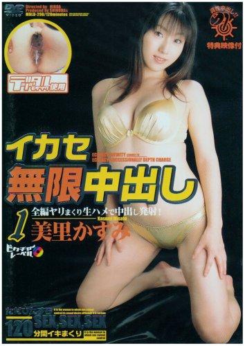 イカセ無限中出し(1)美里かすみ [DVD]