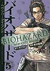 バイオハザード~ヘヴンリーアイランド~ 5 (少年チャンピオン・コミックスエクストラ)