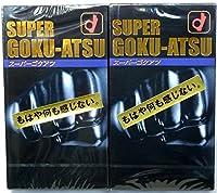 オカモト スーパーゴクアツ 10個入 ×2個 セット