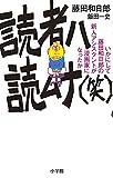 読者ハ読ムナ(笑): いかにして藤田和日郎の新人アシスタントは漫画家になったか (少年サンデーコミックス〔スペシャル〕)