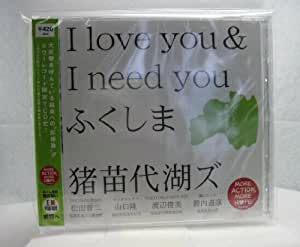 I love you & I need you ふくしま[Tower Record 限定]
