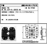 丁番(HH3K-17015) [YK]ブラック