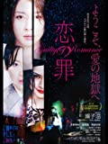 dTVで観れるエロい映画:恋の罪