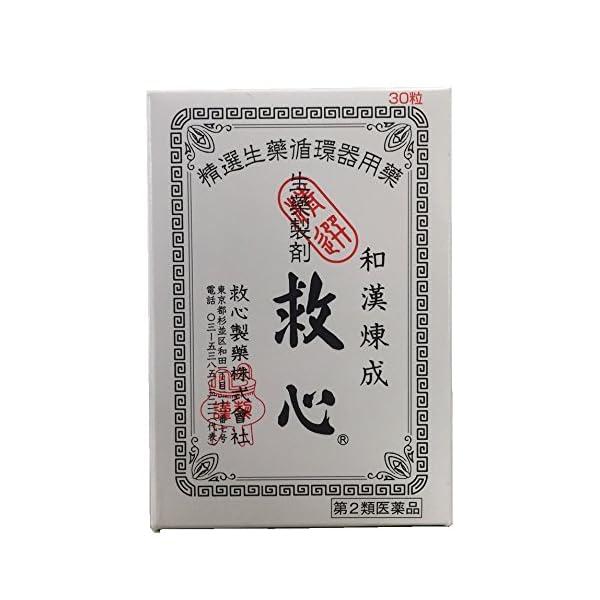 【第2類医薬品】救心 30粒の商品画像