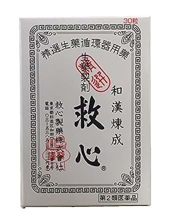 【第2類医薬品】救心 30粒